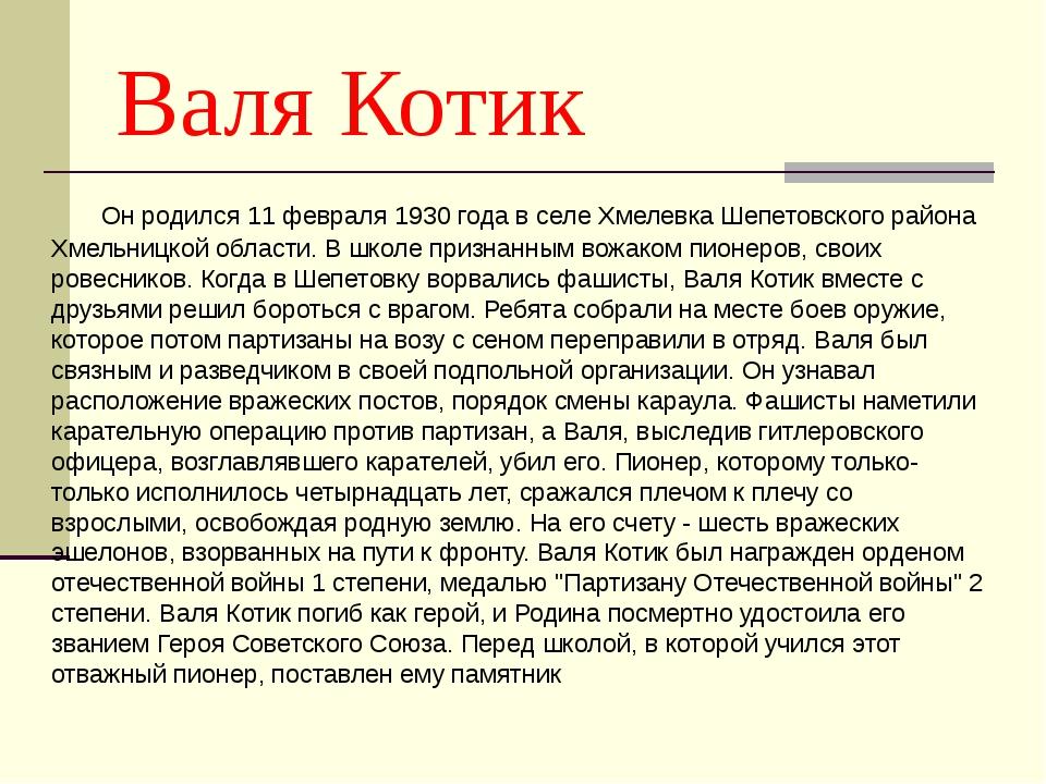 Валя Котик Он родился 11 февраля 1930 года в селе Хмелевка Шепетовского райо...