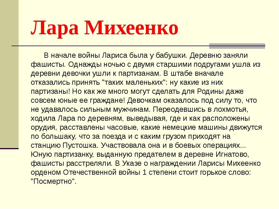 Лара Михеенко В начале войны Лариса была у бабушки. Деревню заняли фашисты....