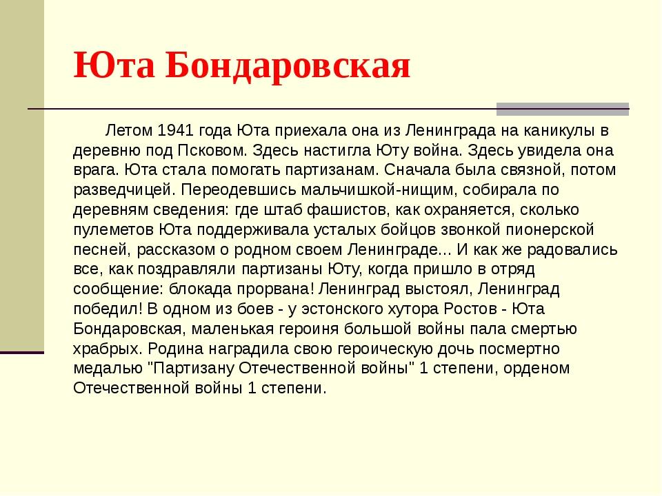 Юта Бондаровская Летом 1941 года Юта приехала она из Ленинграда на каникулы...