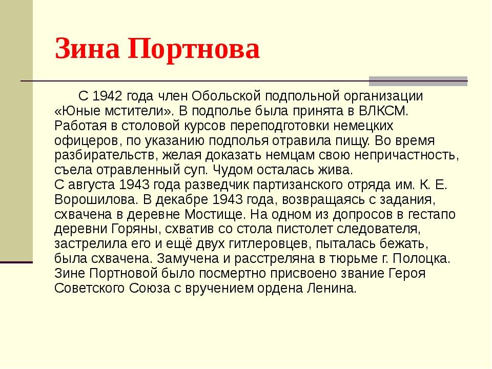 Зина Портнова С 1942 года член Обольской подпольной организации «Юные мстите...