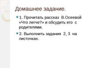 Домашнее задание. 1. Прочитать рассказ В.Осеевой «Что легче?» и обсудить его
