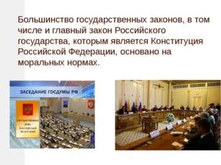 Большинство государственных законов, в том числе и главный закон Российского
