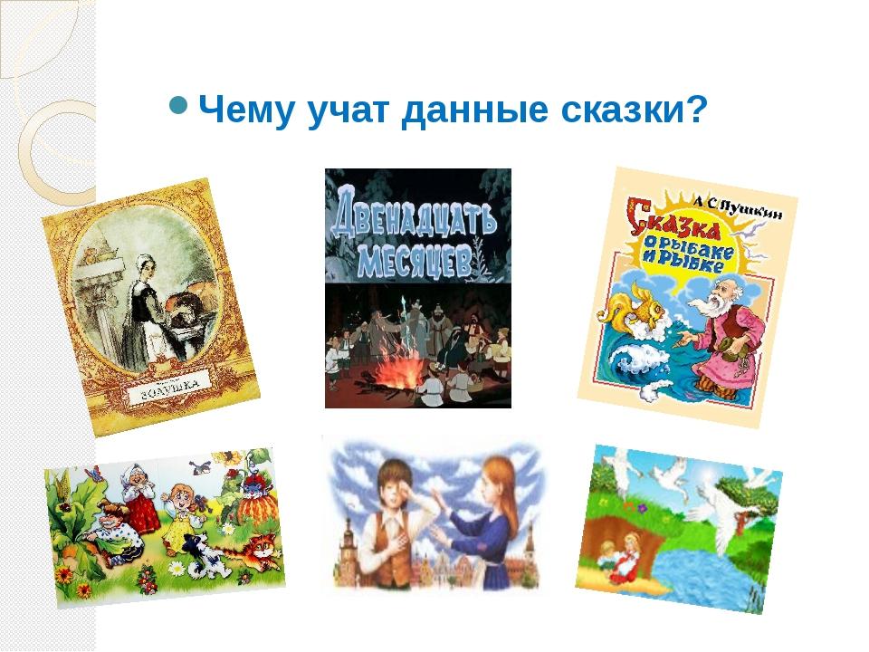 Чему учат данные сказки?