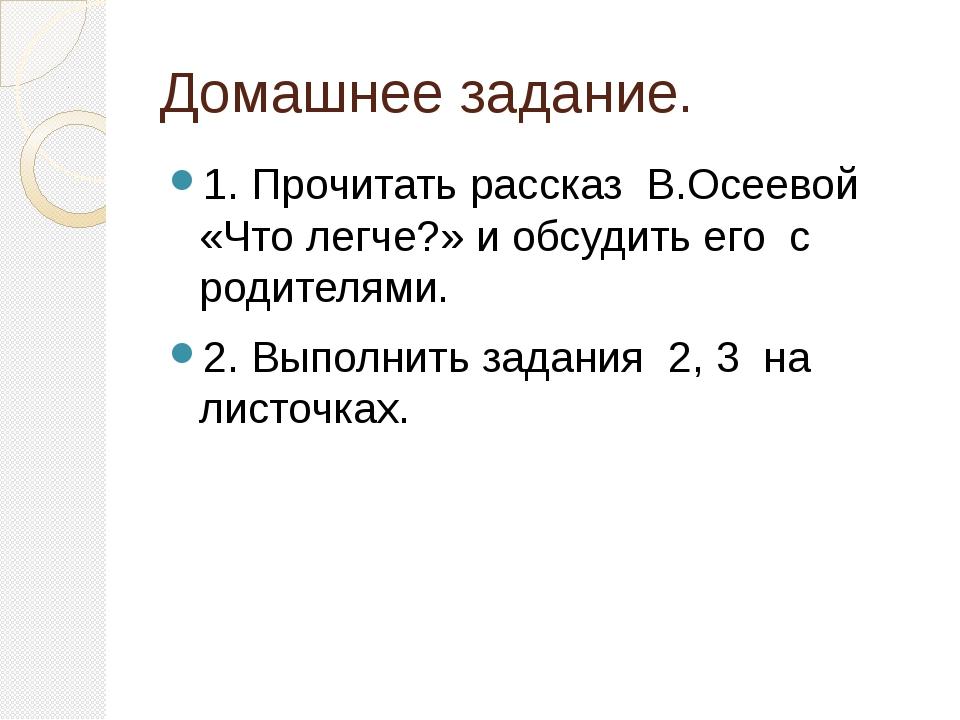 Домашнее задание. 1. Прочитать рассказ В.Осеевой «Что легче?» и обсудить его...