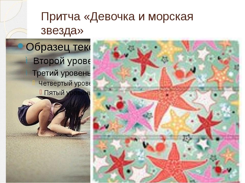 Притча «Девочка и морская звезда»