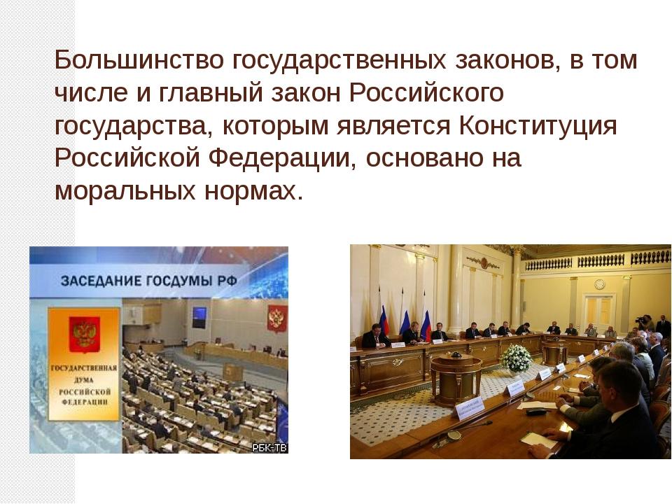 Большинство государственных законов, в том числе и главный закон Российского...