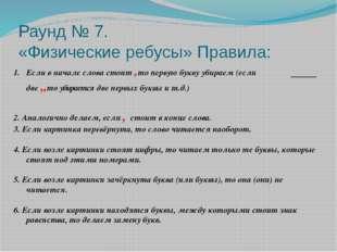 Раунд № 7. «Физические ребусы» Правила: Если в начале слова стоит ,то первую