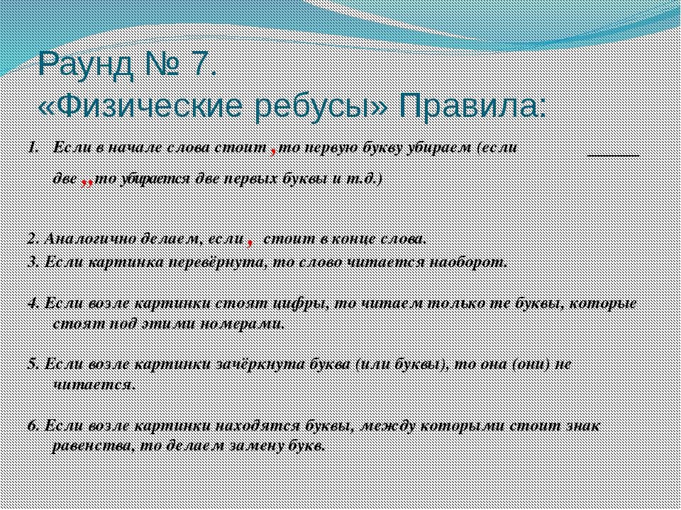 Раунд № 7. «Физические ребусы» Правила: Если в начале слова стоит ,то первую...