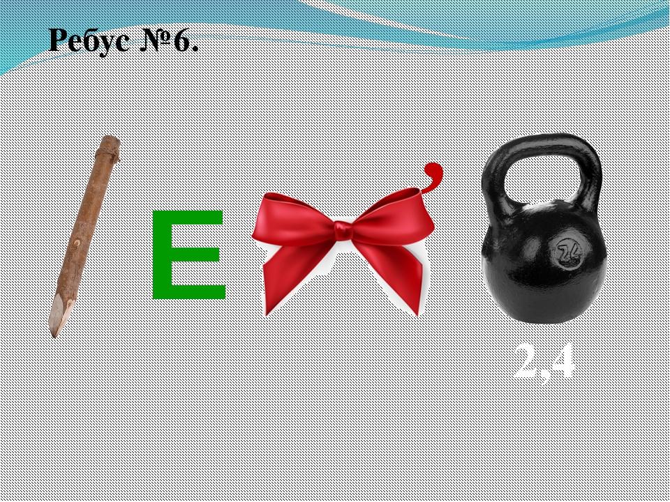 Ребус №6. 2,4 Е ,