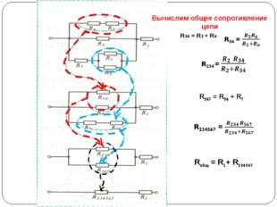 R34 = R3 + R4 R567 = R56 + R7 Rобщ = R1+ R234567 Вычислим общее сопротивление