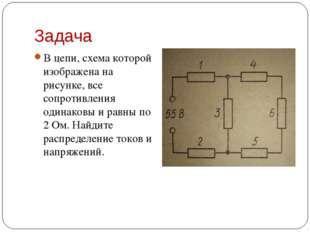 Задача В цепи, схема которой изображена на рисунке, все сопротивления одинако
