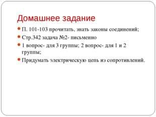 Домашнее задание П. 101-103 прочитать, знать законы соединений; Стр.342 задач