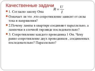 Качественные задачи 1. Согласно закону Ома Означает ли это ,что сопротивление