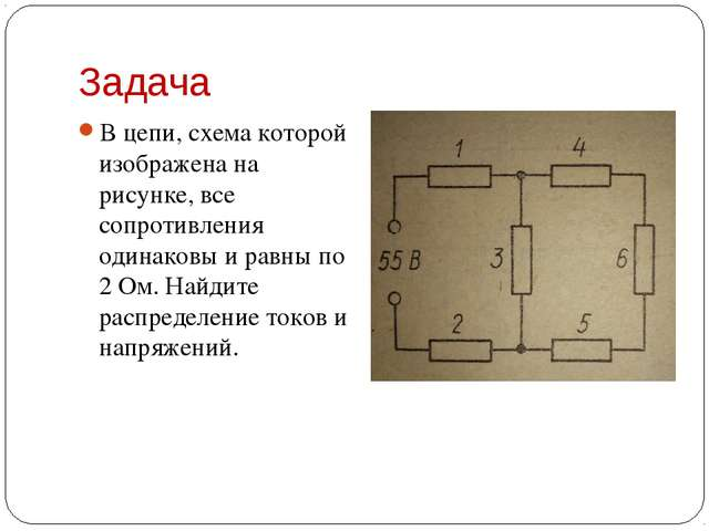 Задача В цепи, схема которой изображена на рисунке, все сопротивления одинако...