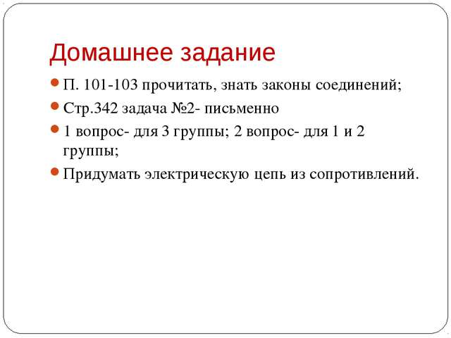 Домашнее задание П. 101-103 прочитать, знать законы соединений; Стр.342 задач...