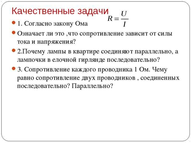 Качественные задачи 1. Согласно закону Ома Означает ли это ,что сопротивление...
