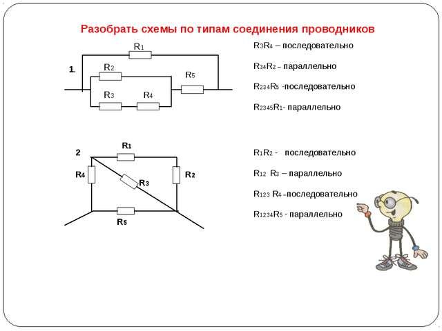 Разобрать схемы по типам соединения проводников 1. R1 R2 R3 R4 R5 2 R1 R4 R2...