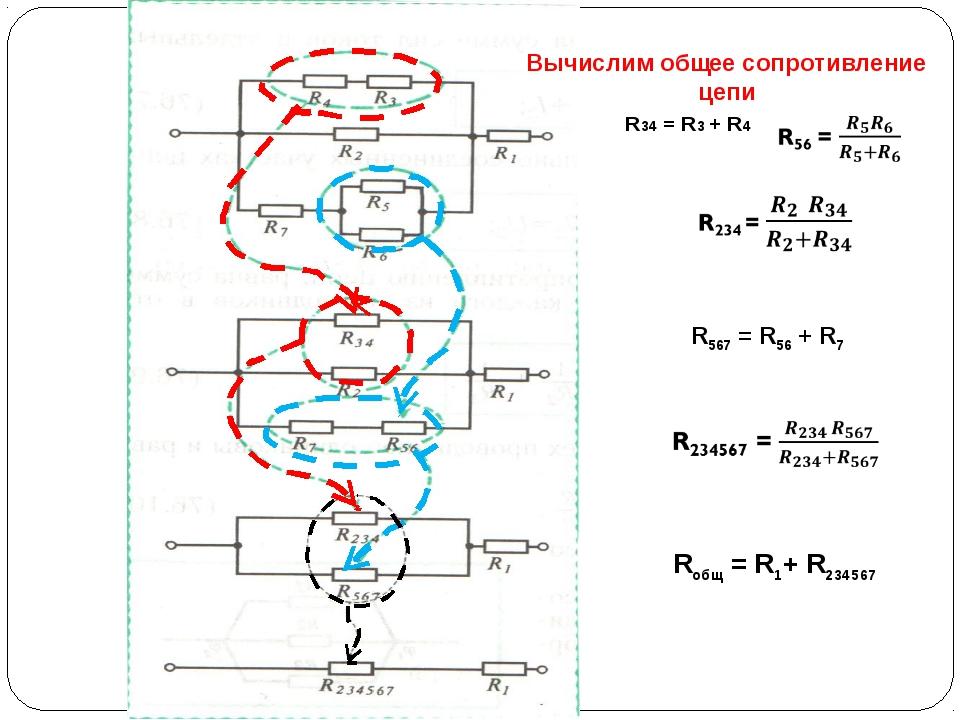 R34 = R3 + R4 R567 = R56 + R7 Rобщ = R1+ R234567 Вычислим общее сопротивление...