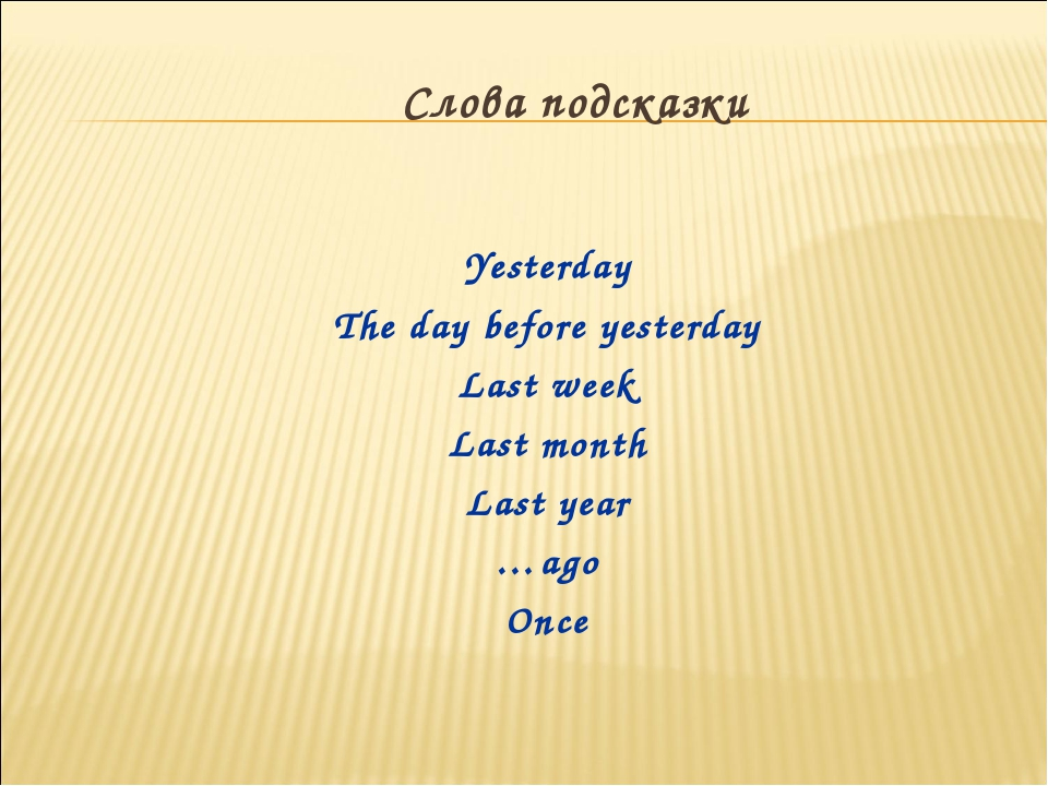 Yesterday The day before yesterday Last week Last month Last year …ago Once С...