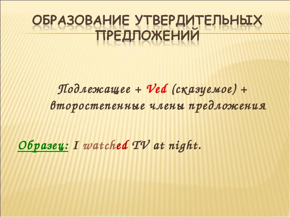 Подлежащее + Ved (сказуемое) + второстепенные члены предложения Образец: I w...