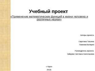 Учебный проект «Применение математических функций в жизни человека и различн