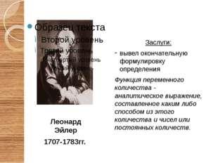 Леонард Эйлер 1707-1783гг. Заслуги: вывел окончательную формулировку определе
