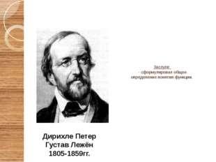 Дирихле Петер Густав Лежён 1805-1859гг. Заслуги: - сформулировал общее опред
