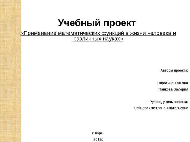 Учебный проект «Применение математических функций в жизни человека и различн...