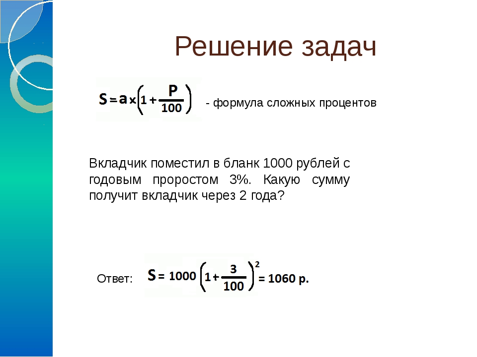 Решение задач - формула сложных процентов Вкладчик поместил в бланк 1000 руб...