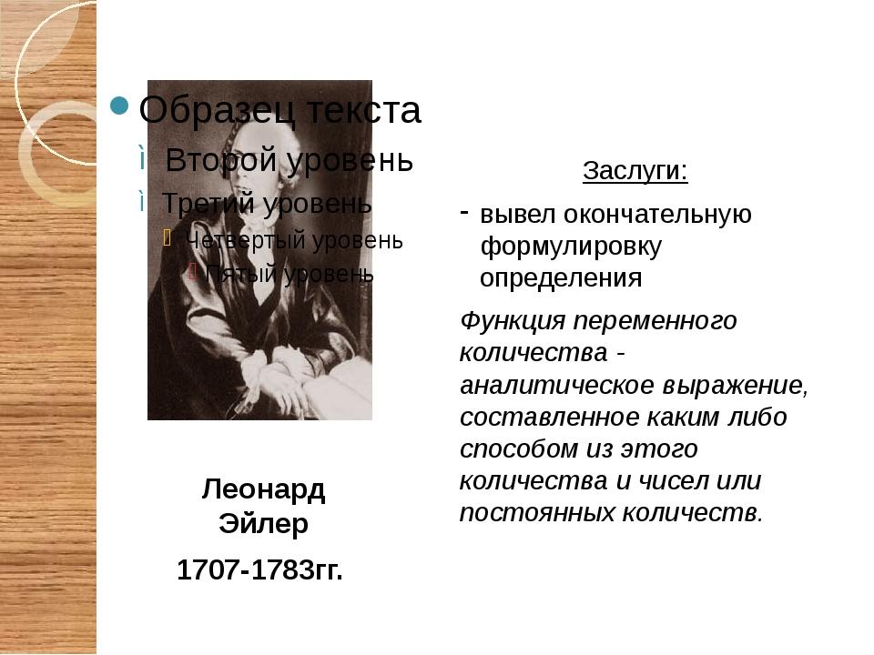 Леонард Эйлер 1707-1783гг. Заслуги: вывел окончательную формулировку определе...