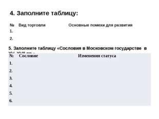 4. Заполните таблицу: 5. Заполните таблицу «Сословия в Московском государстве