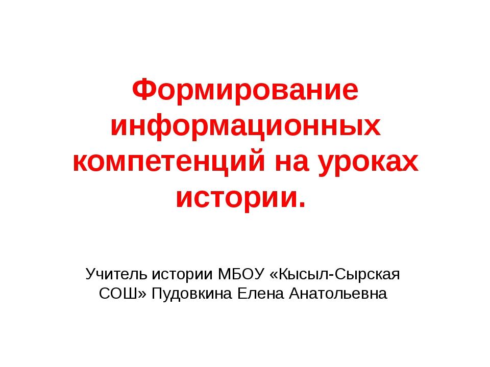 Формирование информационных компетенций на уроках истории. Учитель истории МБ...
