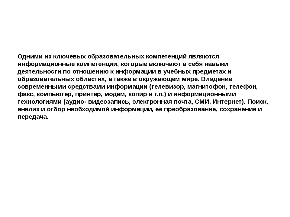 Одними из ключевых образовательных компетенций являются информационные компе...