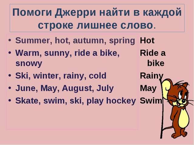 Помоги Джерри найти в каждой строке лишнее слово. Summer, hot, autumn, spring...