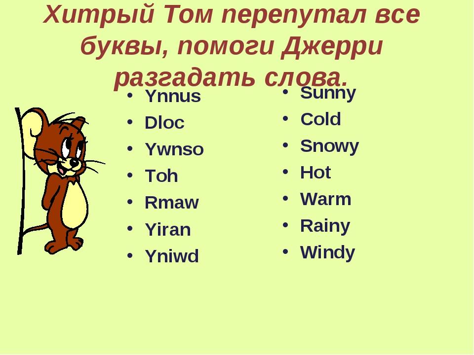 Хитрый Том перепутал все буквы, помоги Джерри разгадать слова. Ynnus Dloc Ywn...