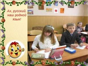 Ах, русский, наш родной язык!