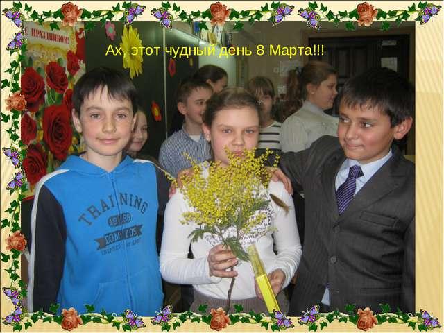 Ах, этот чудный день 8 Марта!!!
