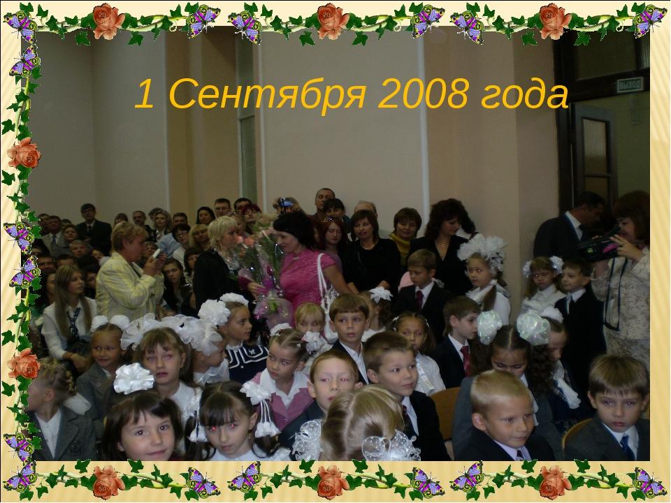 1 Сентября 2008 года