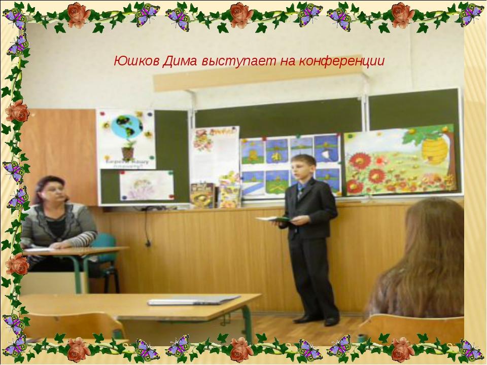 Юшков Дима выступает на конференции