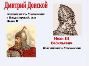 Великий князь Московский и Владимирский, сын Ивана II Иван III Васильевич Вел
