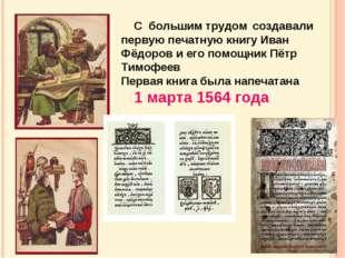 С большим трудом создавали первую печатную книгу Иван Фёдоров и его помощник