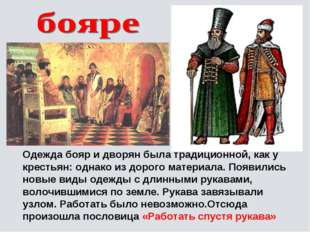 Одежда бояр и дворян была традиционной, как у крестьян: однако из дорого мате