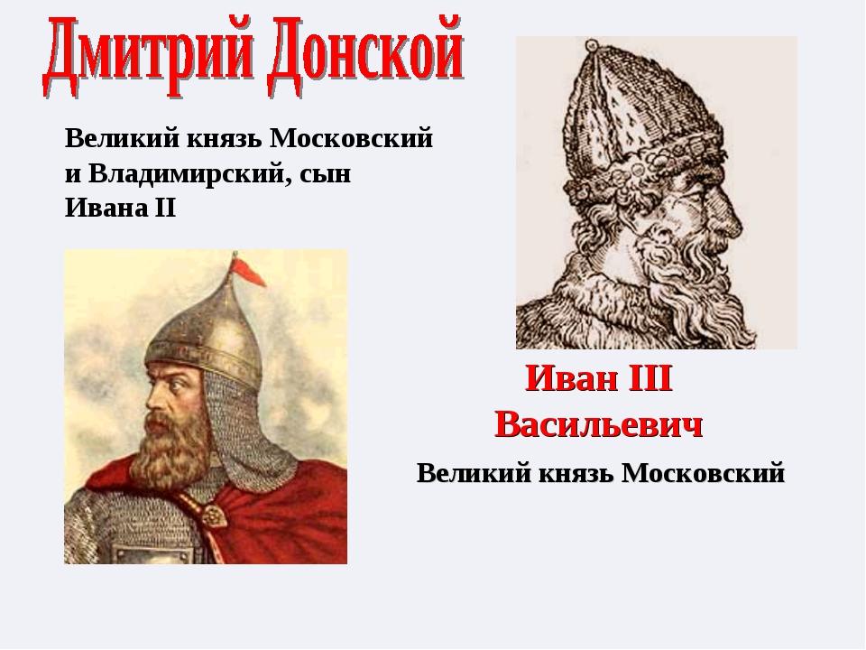 Великий князь Московский и Владимирский, сын Ивана II Иван III Васильевич Вел...