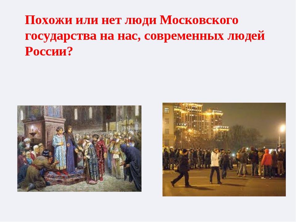 Похожи или нет люди Московского государства на нас, современных людей России?