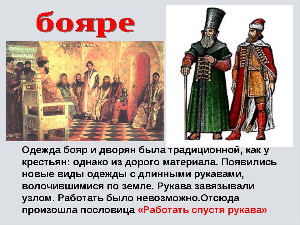 Одежда бояр и дворян была традиционной, как у крестьян: однако из дорого мате...