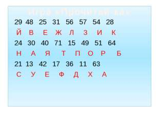 48 25 31 56 57 54 28 Й В Е Ж Л З И К 30 40 71 15 49 51 64 Н А Я Т П О Р Б 13