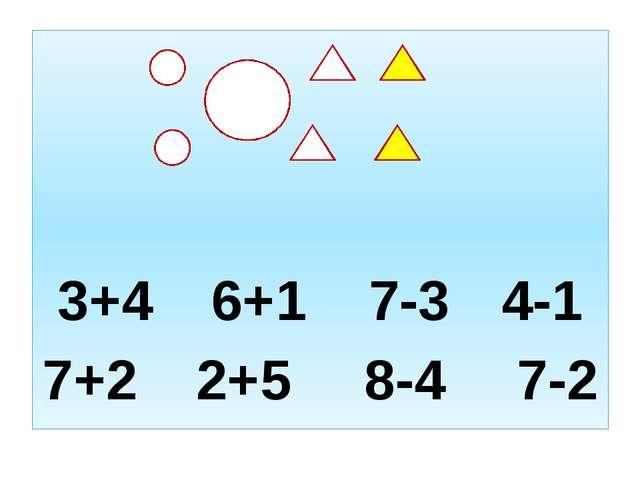 3+4 6+1 7-3 4-1 7+2 2+5 8-4 7-2
