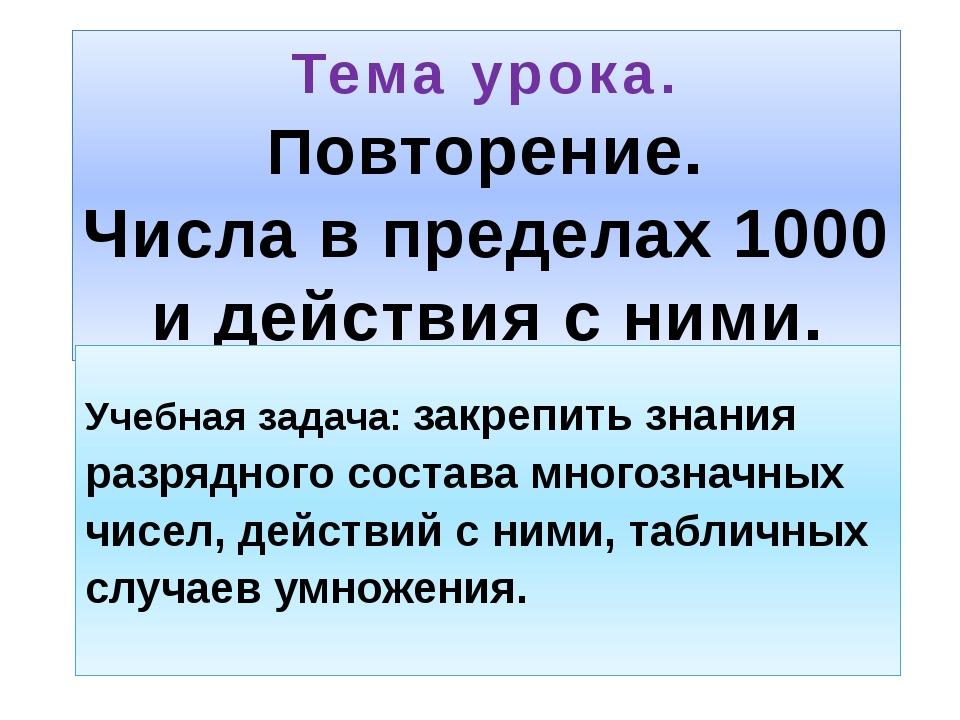Тема урока. Повторение. Числа в пределах 1000 и действия с ними. Учебная зада...