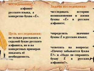 Предмет исследования: алфавит русского языка, а конкретно буква «Ё». Цель ис