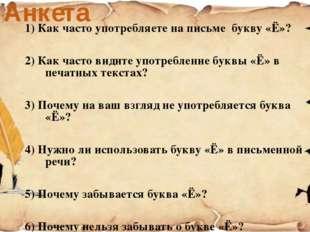 Анкета 1) Как часто употребляете на письме букву «Ё»? 2) Как часто видите упо